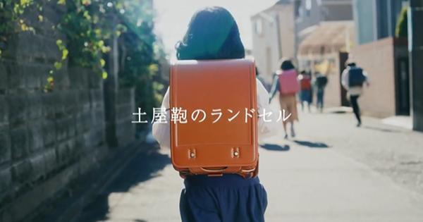 ランドセルづくりの土屋鞄製造所 初のテレビCMを宮城県限定で放映