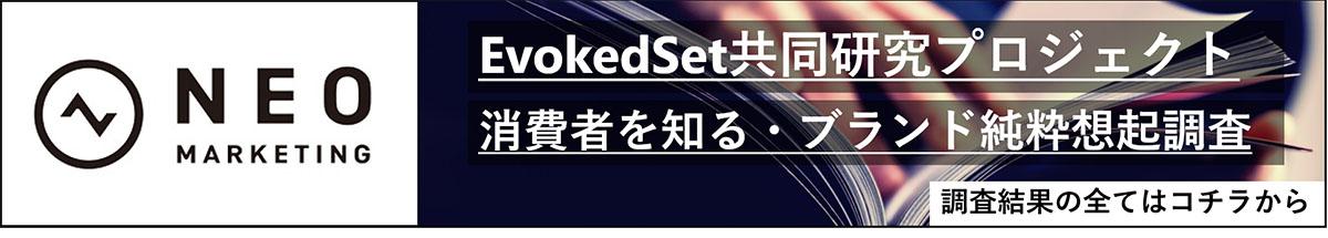 Evoked Set共同研究プロジェクト