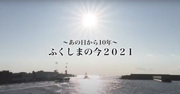 東日本大震災から10年 福島の今を伝える動画を県が公開
