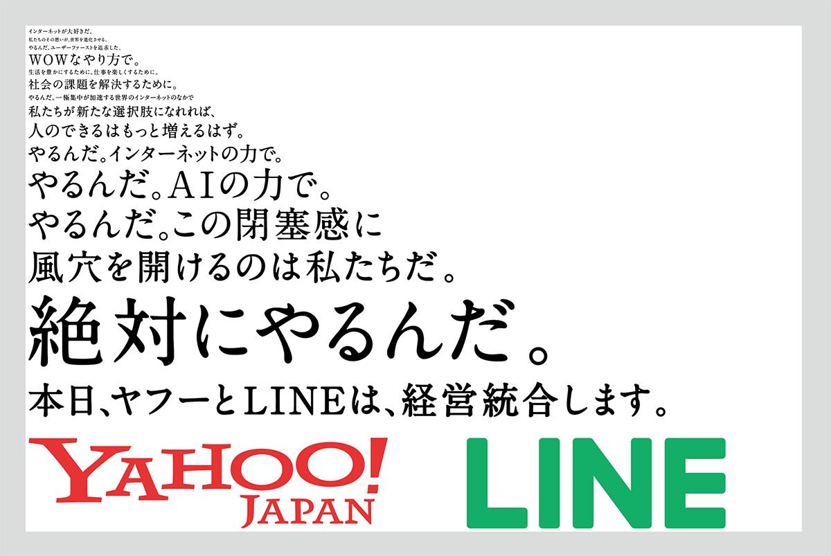 電通・博報堂がワンチームで制作、ヤフーとLINE経営統合の新聞広告 ...