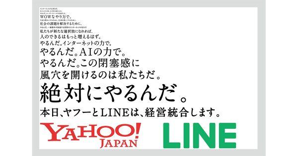 電通・博報堂がワンチームで制作、ヤフーとLINE経営統合の新聞広告
