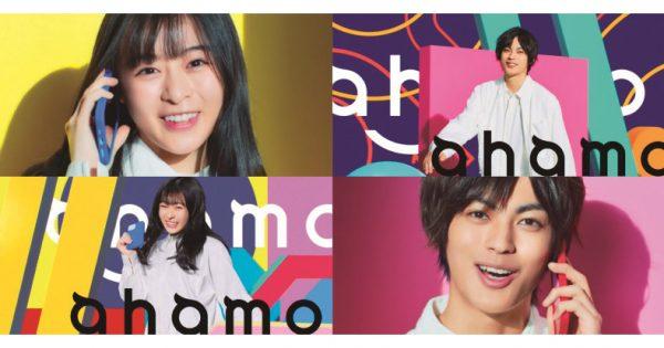ドコモ「ahamo」CMに森七菜、神尾楓珠出演 楽曲はYOASOBIが提供
