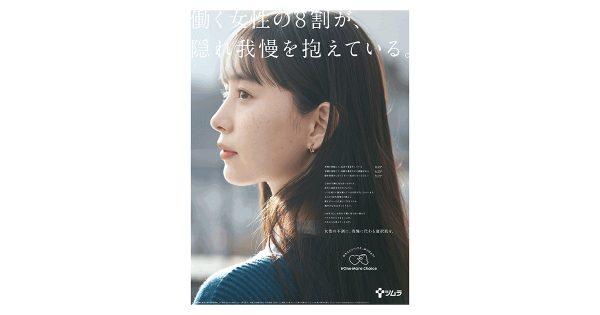 ツムラ、国際女性デーで新プロジェクト「女性の不調に、我慢に代わる選択肢を。」