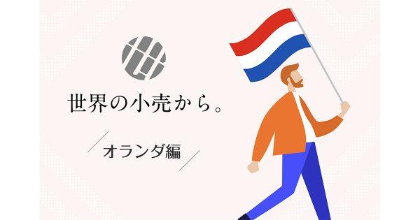 オランダで見つけた遊び心あふれる店頭アイデア10選