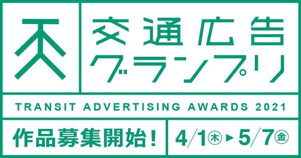 第33回「交通広告グランプリ2021」作品募集開始!