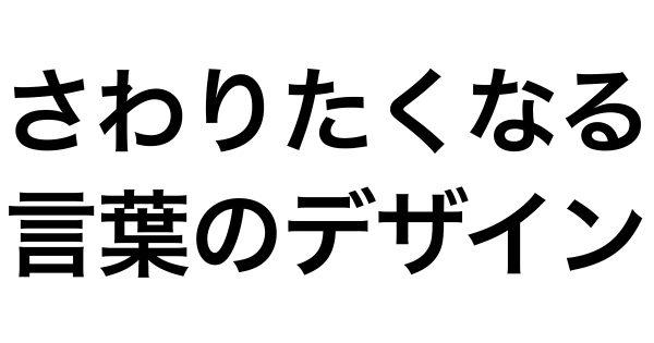 さわりたくなる言葉のデザイン「UXライティング」