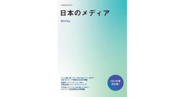 メディア選びに悩む広告主へ「日本のメディア」を6月に刊行します