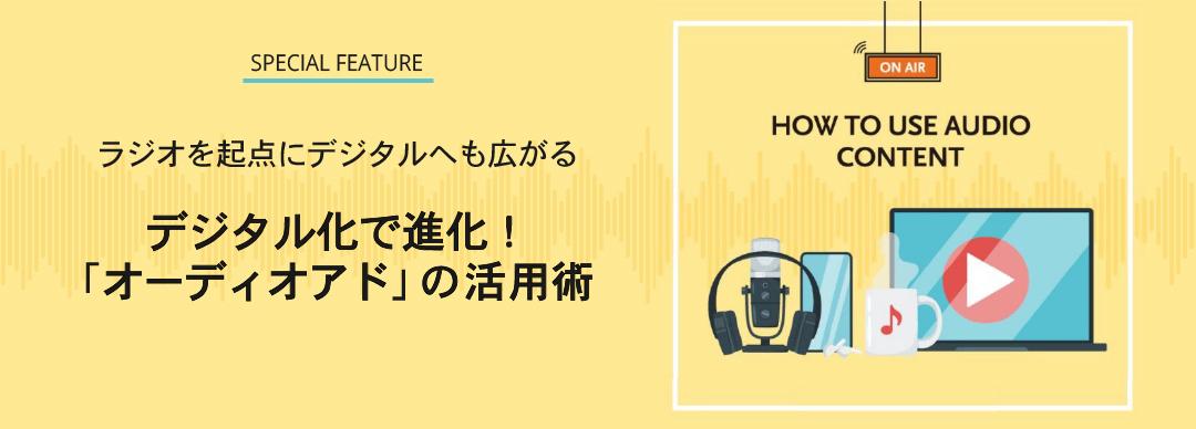 ラジオを起点にデジタルへも広がる デジタル化で進化! 「オーディオアド」の活用術
