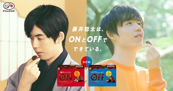 藤井聡太王位・棋聖がCM初出演! ONとOFFの姿を描く、不二家のチョコレートCM