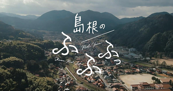 「島根のふふふっ」スペシャルムービーを公開 島根県在住のバンド「ginger」を起用