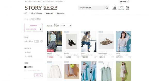 光文社とロコンドがコラボ 記事で紹介した商品を購入できるECサイトを開設