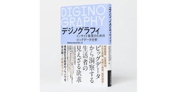 生活者の隠れた本音を読み解く、独自のビッグデータ分析手法を公開。『デジノグラフィ』発売