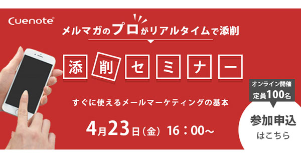 すぐに使えるメールマーケティングの基本【メルマガ添削あり!】