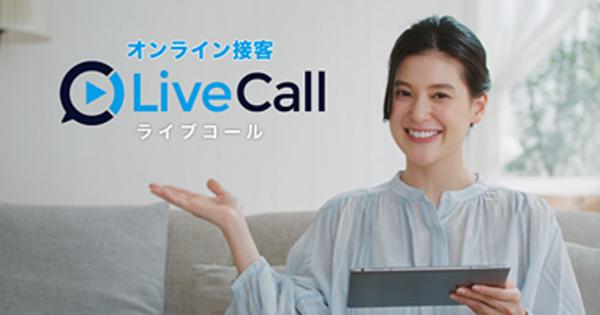 オンライン接客システム「LiveCall」初のCMがテレビ&Webで放映開始
