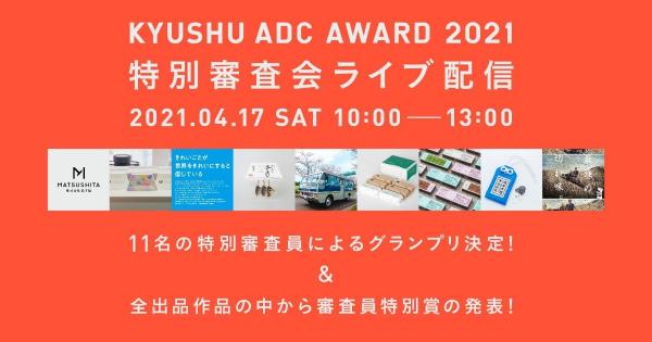 4月17日に「九州ADCアワード2021」グランプリ決定の特別審査会をオンライン配信