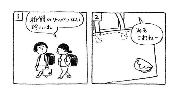 11時間目:「今日安藤忠雄さんいらっしゃるから、柏餅作って」田中一光デザイン室での出来事。