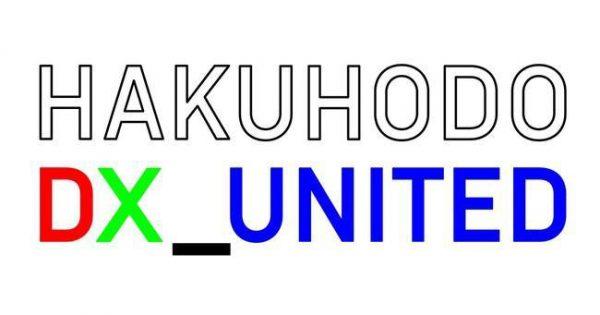 「HAKUHODO DX_UNITED」がDX人材を採用、3年で400人規模
