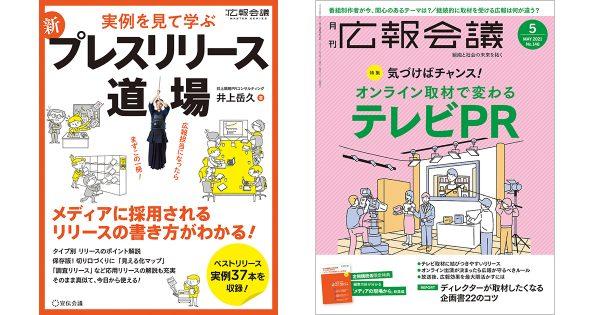 広報初心者が読みたい2冊!リリースの書き方、テレビPRのポイントが分かる