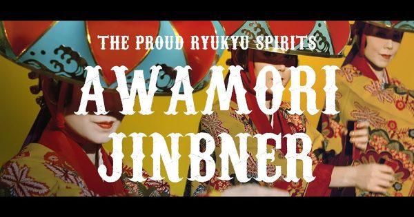 第39回沖縄広告協会 広告賞グランプリにWeb動画「AWAMORI JINBNER」