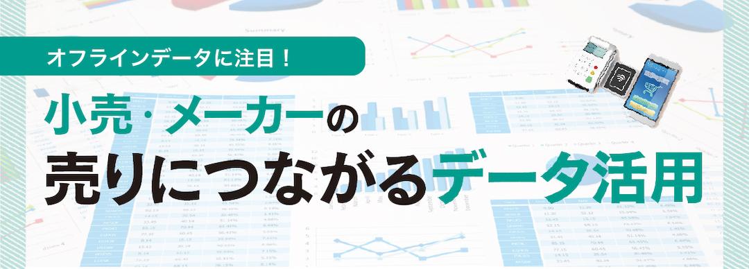 オフラインデータに注目!小売・メーカーの売りにつながるデータ活用