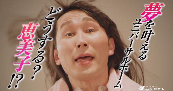 「シソンヌ」じろうが初ヒロイン役 ユニバーサルホーム新CM&Webムービー