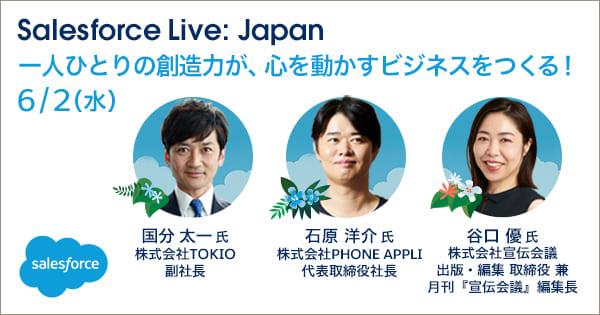 Salesforce Live:株式会社TOKIO 副社長 国分太一氏 登壇