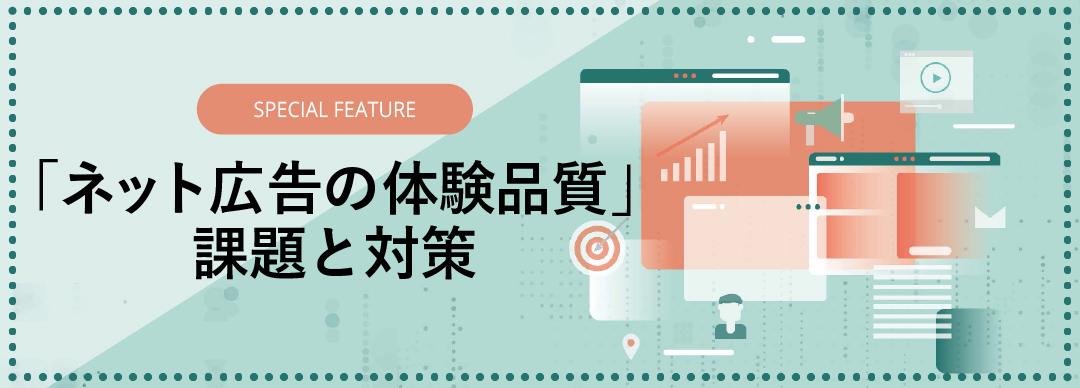 「ネット広告の体験品質」課題と対策