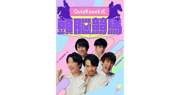 東大クイズ王・伊沢が率いる「QuizKnock 」とJRAがコラボ 「QuizKnock式 頭脳競馬」公開