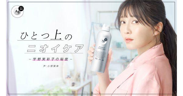 宇野実彩子の笑顔が眩しい 資生堂「エージーデオ24」Web動画公開