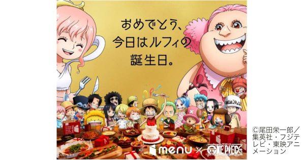 デリバリーアプリmenuが「ONE PIECE」とコラボ 新テレビCM「ルフィの誕生日会」篇
