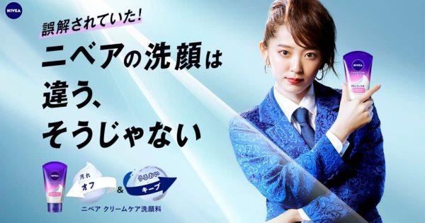 鈴⽊愛理が名曲をアレンジ ニベア花王の新Webムービー「ニベアは違う、そうじゃない」