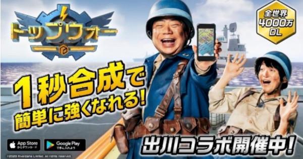 出川哲朗&ほしのディスコが連携プレーで危機脱出? 戦略シミュレーションゲーム「トップウォー」新CM