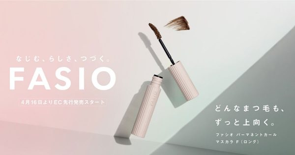 コーセー『ファシオ』がリブランディング、「わたしらしさ」を大切にするユーザーに寄り添えるブランドに