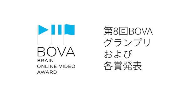 第8回オンライン動画コンテスト「BOVA」受賞作品発表