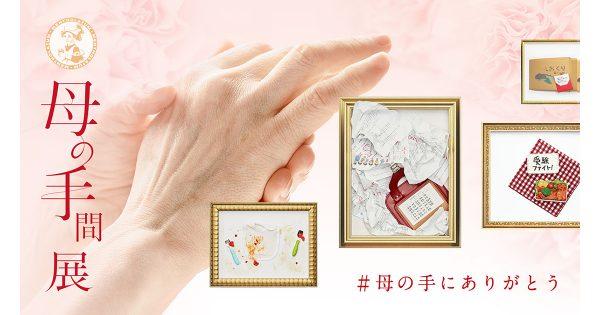#母の手にありがとう ロート製薬の作品展、新宿メトロプロムナードで開催