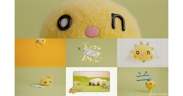 北海道テレビ放送『イチモニ!』 廣木綾子氏、太陽企画とストップモーションアニメを制作
