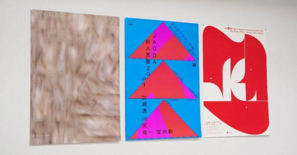 加瀬透・川尻竜一・窪田新による「JAGDA新人賞展2021」展、5月11日より開催