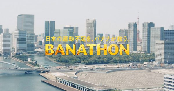 ドール「BANATHON」、「日本の運動不足を、バナナが救う」篇のコンセプトWebムービー公開