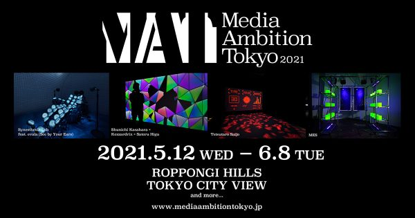 落合陽一、水口哲也、WOWらが参加、最新テクノロジーカルチャーの芸術祭「Media Ambition Tokyo」