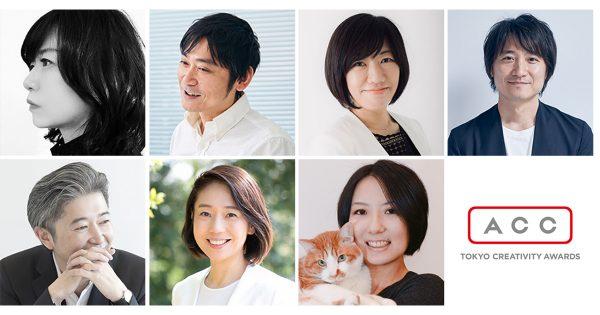 細川美和子氏、橋田和明氏らが審査委員長に、「2021 61st ACC TOKYO CREATIVITY AWARDS」