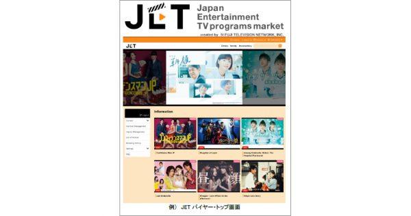 フジ海外事業部、日本初の番組発売EC「JET」をローンチ