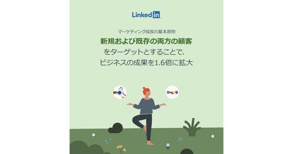 BtoBマーケティングにおける成長の5原則とは LinkedIn調査レポートから読み解く