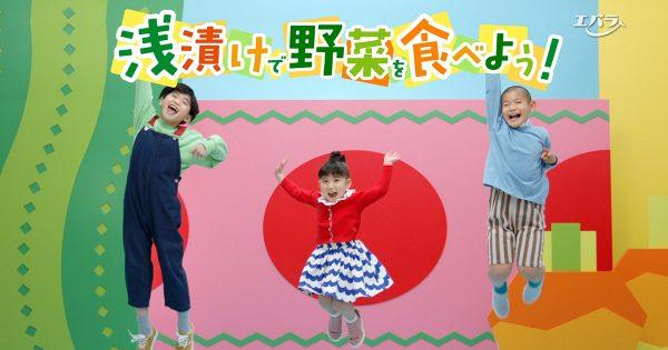 花江夏樹がテーマソングを歌う エバラ「浅漬けの素」30周年記念動画公開