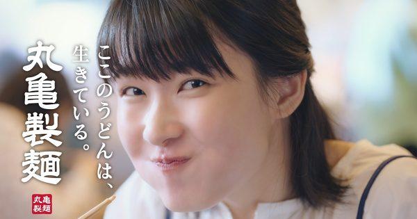 丸亀製麺・新CM 「食いっプリ!グランプリ!」を獲得した女子高生が初主演