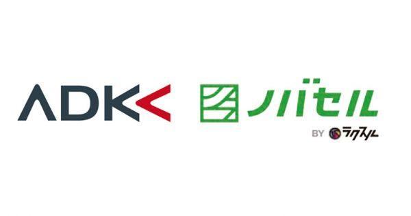 ADKとノバセルの業務提携発表から半年、協業の先にある「マーケティングの民主化」構想