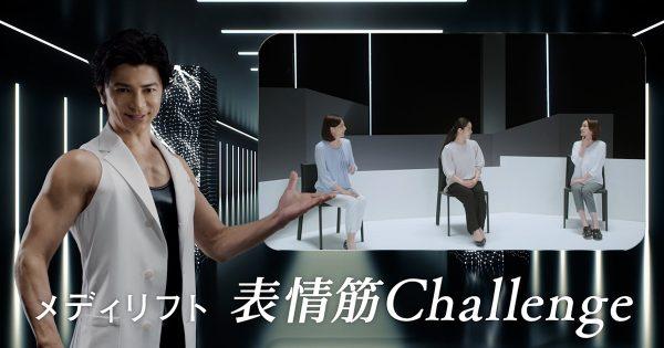 表情筋を鍛える武田真治が解説 ヤーマンのEMS美顔器「メディリフト」Web動画公開