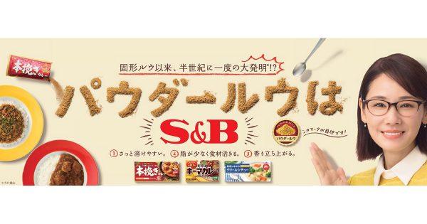 吉田羊起用のS&B「パウダールウ」プロモーション 全国の電車・バスに広告掲出