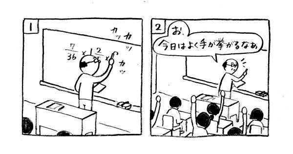 15時間目:「なぜ生徒たちがあんなに手を挙げるか教えましょうか?」伝説の教師クマGの教え
