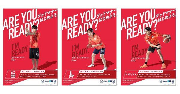 アシックス、東京メトロにてアスリートが「グッドマナー」を紹介するポスター掲出