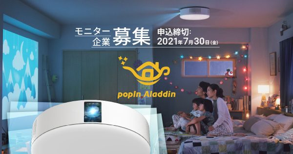 【募集】大ヒット家電「popIn Aladdin」をキャンペーンに無償活用できる!
